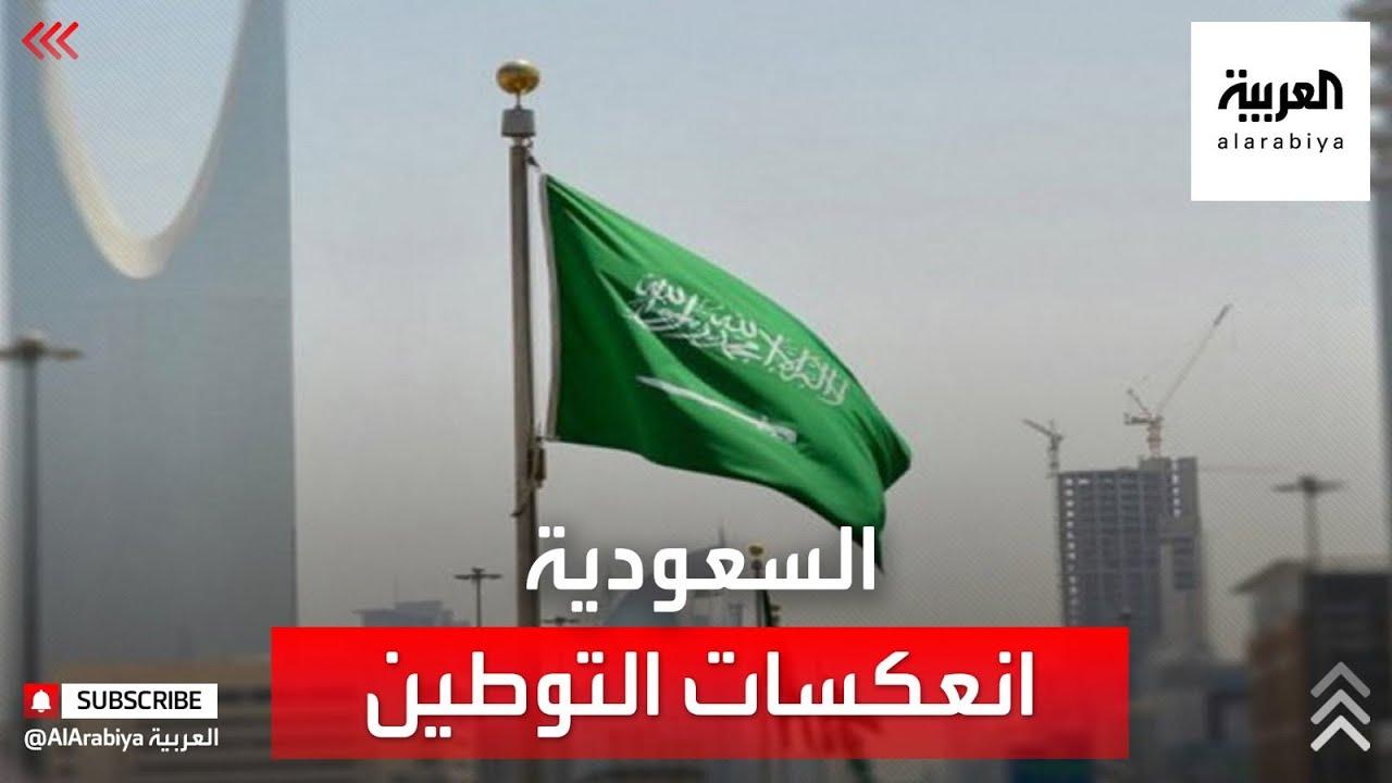 نشرة الرابعة | ماهي انعكاسات برامج التوطين على سوق العمل في السعودية؟  - 17:00-2021 / 2 / 23