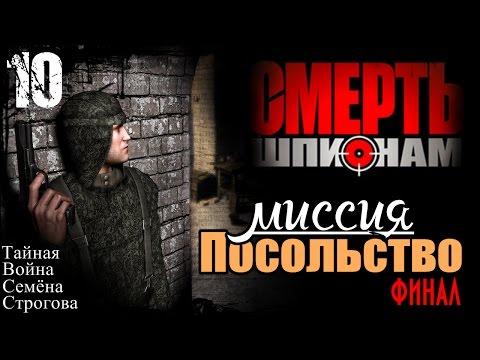 """Прохождение """"Смерть Шпионам"""" - миссия 10 / Посольство"""