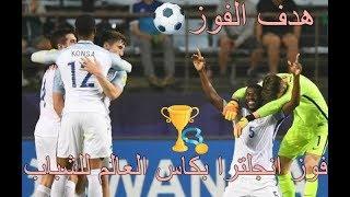 هدف مباراة إنجلترا وفنزويلا 1-0 نهائي كأس العالم للشباب 2017