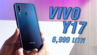 รีวิว Vivo Y17 | แบต 5,000 mAh จอใหญ่ 6,999 บาท