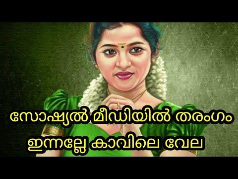 Innalle Kaavile Vela | Nadan Pattu 2019 | Noufal Munna | Original Video  | Rajees Devaragam |