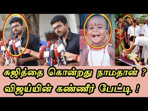 சுஜித்தை கொன்றது நாமதான் ? தளபதி விஜயின் கண்ணீர் பேட்டி ! | Save Sujith