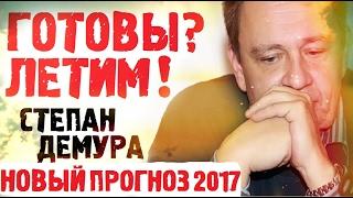 Степан Демура 2017 январь Последнее интервью РБК! Степан Демура Новые прогнозы!