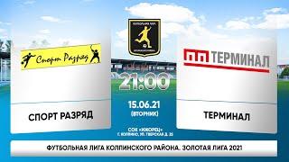 Спорт Разряд - Терминал. Золотая Лига ФЛКР 2021