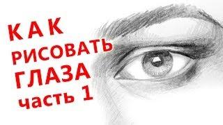 Как рисовать глаза. Часть 1. Немного теории))(Лайф канал: http://www.youtube.com/user/ShneidermanLifeChann Монтирую я в программе Vegas Pro 12.0 Уроки можете посмотреть тут: Секреты..., 2014-04-15T16:22:36.000Z)