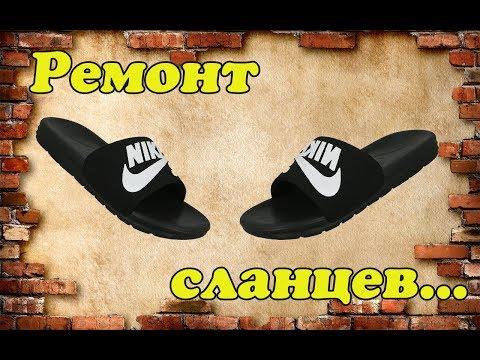 Переклейка сланцев (Ремонт обуви )