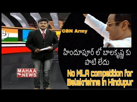 No competition to Balakrishna in Hindupur | TDP Party | TDP Videos | CBN Army | VNS | Balakrishna |