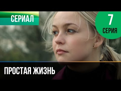 Простая жизнь 14 серия - Мелодрама | Фильмы и сериалы - Русские мелодрамы