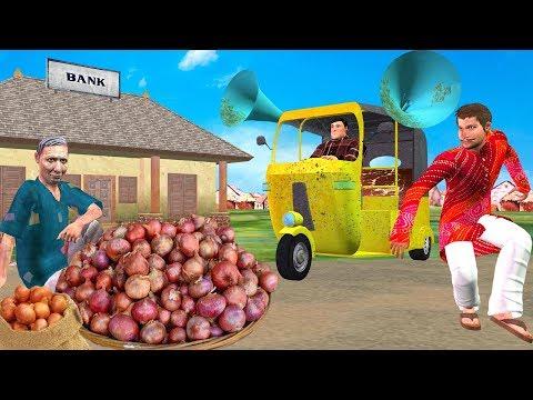 प्याज का चोर Onion Thief हिंदी कहानीHindi Kahaniya  | Chor Hindi Moral Bedtime Stories Fairy Tales