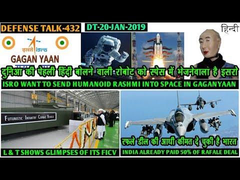 Indian Defence News:भारत पैर पलटवार करने की तयारी में पाकिस्तान,isro to send Rasmi to space,L&T FICV