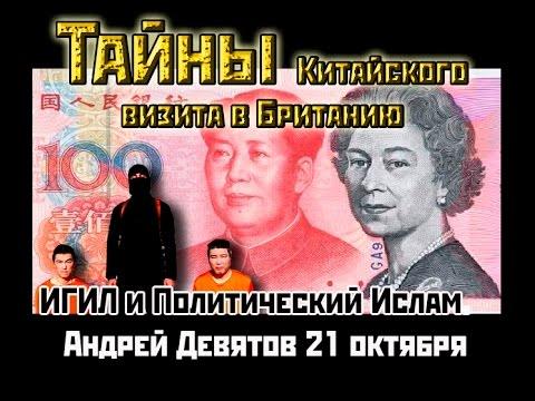 Андрей Девятов: ИГИЛ, Визит китайцев в Британию/ ШЗС 21 окт 2015
