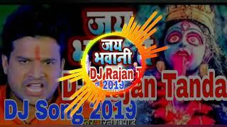 Ritesh Pandey √√ Vs √√ Pawan Singh √√ Competition √√ Dj Song Navaratri √√ 2019 Dj Rajan Tanda.mp4