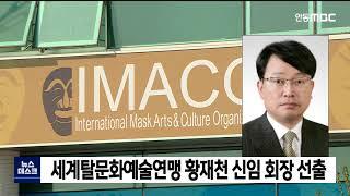 세계탈문화예술연맹, 이마코 황재천 회장 선임 / 안동M…