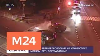 Крупная авария произошла на юго востоке Москвы Москва 24