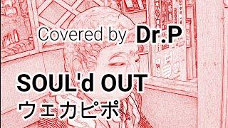 こんにちは、Dr.Pです。 前回は声が高めだったので、歌い直してみましたw.