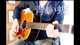 青い蝶 (秦基博) ギター弾き語りcover