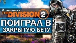 Поиграл в THE DIVISION 2: Закрытая Бета - ВПЕЧАТЛЕНИЕ ОТ ИГРЫ! (The Division 2: Closed Beta)