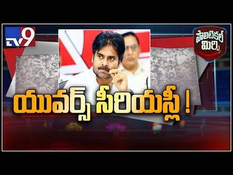 Political Mirchi : యువర్స్ సీరియస్లీ ! - TV9