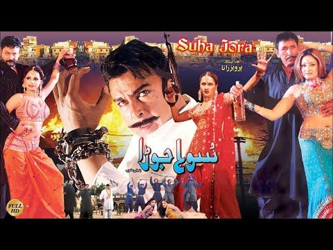 SUHA JORA (2007) - NARGIS & SHAAN - OFFICIAL PAKISTANI FULL MOVIE