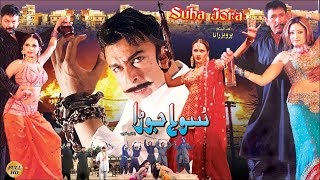 SUHA JORA (2007) - NARGIS & SHAAN - OFFICIAL PAKISTANI FULL MOVIE
