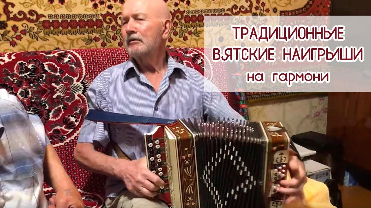 Наигрыши на гармони, Гмызин Геннадий Алексеевич. Записал Иван Разумов.