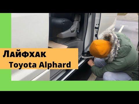 Лайфхак как за 3$ исправить 4 проблемы и продлить ресурс тросикам эл.двери Тойота Альфард.
