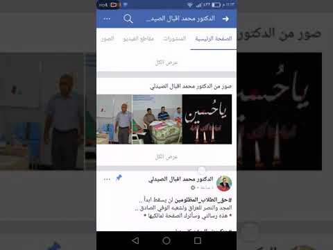 لـحـظـــِه تهكير  صفحه. الرسميه للوزير التربيه العراقي محمد اقبال( من قبل عنكبوت الحشد)