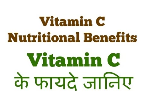 Vitamin C Benefits Hindi Urdu Vitamin C क फ यद