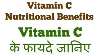 Vitamin C Benefits Hindi/Urdu, Vitamin C के फायदे जानिए Benefits, Dosage, Supplements and Foods