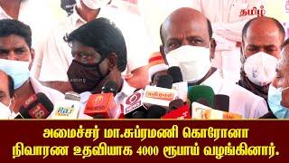 அமைச்சர் மா.சுப்ரமணி கொரோனா நிவாரண உதவியாக 4000 ரூபாய் வழங்கினார். | Britain Tamil Broadcasting