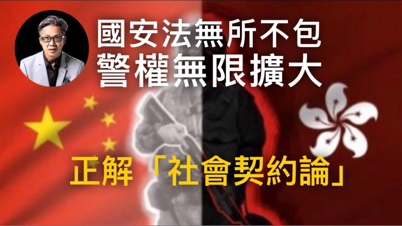 國安法細則無限制擴大警權,Facebook、WhatsApp、YouTube隨時撤離香港,內地法律巨人許章潤批習近平後被控嫖娼,反駁港大法律系教授陳弘毅,正解「社會契約論」。|徐時論(附繁简中文字幕)