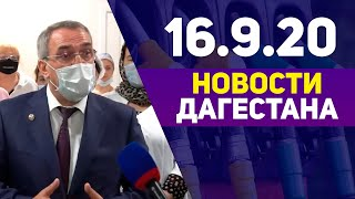Новости Дагестана за 16.09.2020