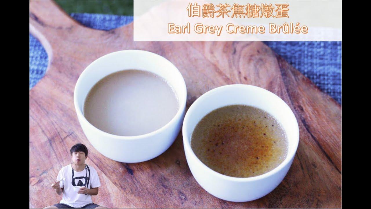[ 煮嚟煮去 ] 伯爵茶焦糖燉蛋  Earl Grey Crème Brûlée  [Ryan cook around] [中/Eng Sub]Recipe