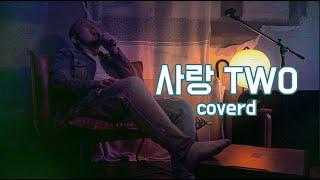 [엉클도깨비] K-pop cover/커버/ 윤도현(YB) - 사랑TWO / YB _ Love, Two / 90s /90년대