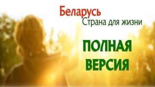Беларусь - страна для жизни