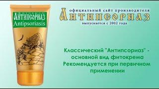 АНТИПСОРИАЗ КЛАССИЧЕСКИЙ фитокрем при псориазе: состав, применение, цена