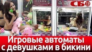Игровые автоматы с девушками в бикини