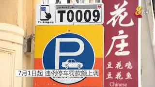 7月1日起 违例停车罚款额上调
