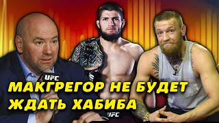 Неожиданное заявление UFC о Коноре Макгрегоре и реванше с Хабибом/Емельяненко-Исмаилов