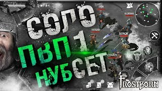 Download Лучшие бомж бои в соло/pvp/Frostborn Mp3 and Videos