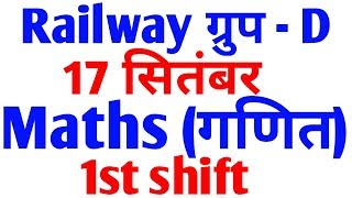 Maths में ये प्रश्न पूछे गए Railway Group d 17 September Question Paper , RRB Group d Maths Question
