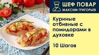 Куриные отбивные с помидорами в духовке . Рецепт от шеф повара Максима Григорьева