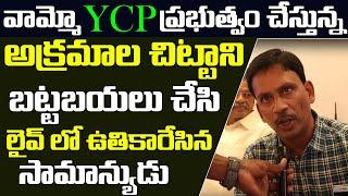 Amaravati People Comments On Jagan Govt Failures | Public Talk On Jagan Govt Ruling | AP 3 Capitals