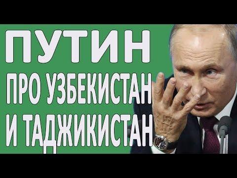 ЛУКАШЕНКО И ПУТИН ПРО УЗБЕКИСТАН #НОВОСТИ2019 #ПОЛИТИКА