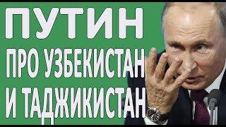 ЛУКАШЕНКО И ПУТИН ПРО УЗБЕКИСТАН НОВОСТИ2019 ПОЛИТИКА