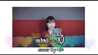삐삐 - IU cover