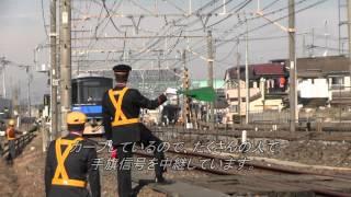 【推進かっ!!】 手旗信号により誘導される東武60000系 61612F