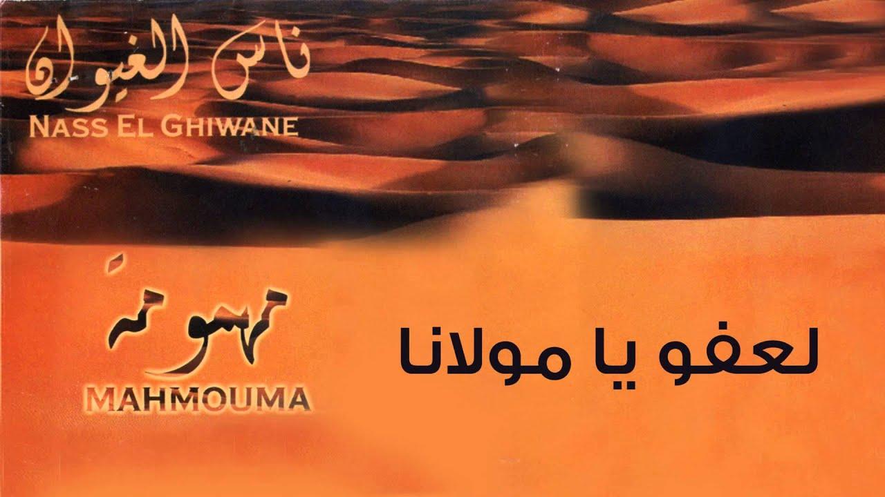 Nass El Ghiwane... Ghiwane Youtube