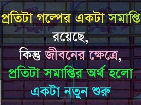 bangla love sms collection youtube