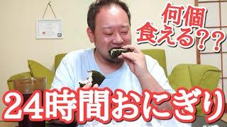 【大食い】デブは24時間でおにぎりを何個食べられる?